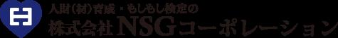 株式会社NSGコーポレーション