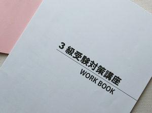 3級 受験対策ワークブック